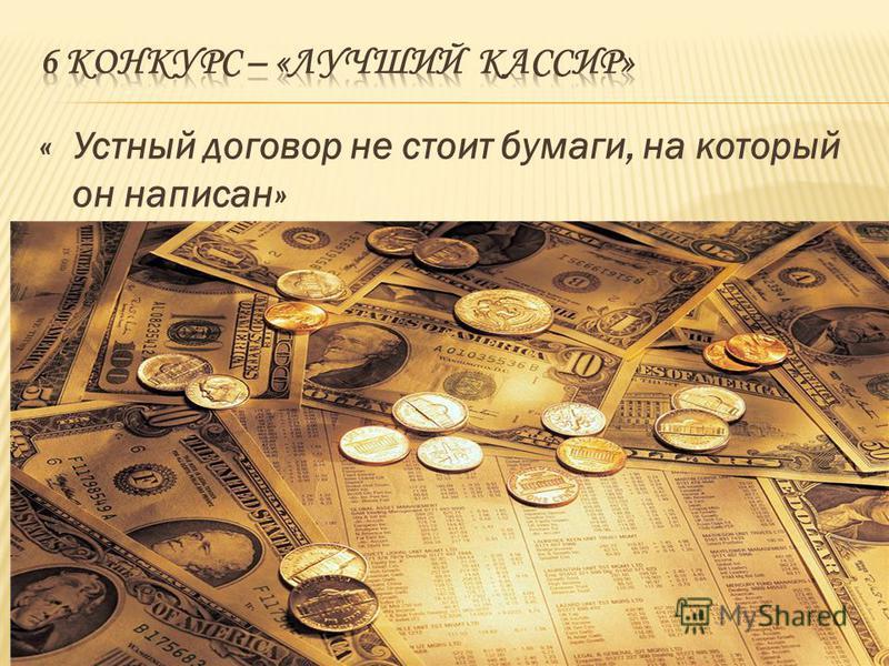 « Устный договор не стоит бумаги, на который он написан»