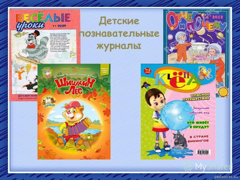 Детские познавательные журналы