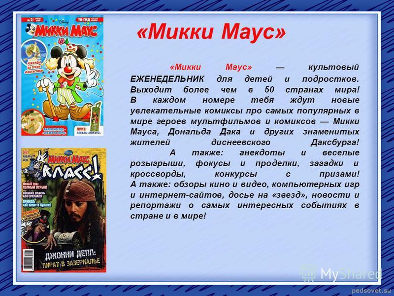 «Микки Маус» культовый ЕЖЕНЕДЕЛЬНИК для детей и подростков. Выходит более чем в 50 странах мира! В каждом номере тебя ждут новые увлекательные комиксы про самых популярных в мире героев мультфильмов и комиксов Микки Мауса, Дональда Дака и других знам