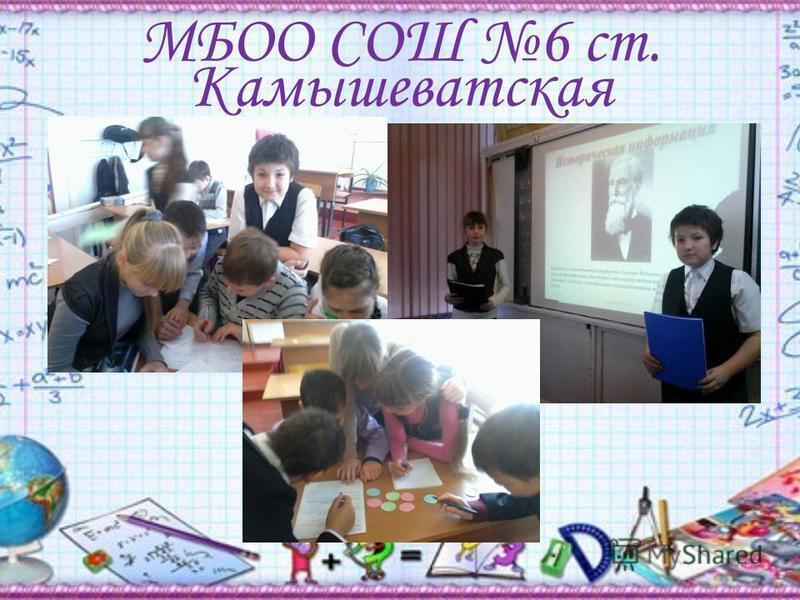 МБОО СОШ 6 ст. Камышеватская