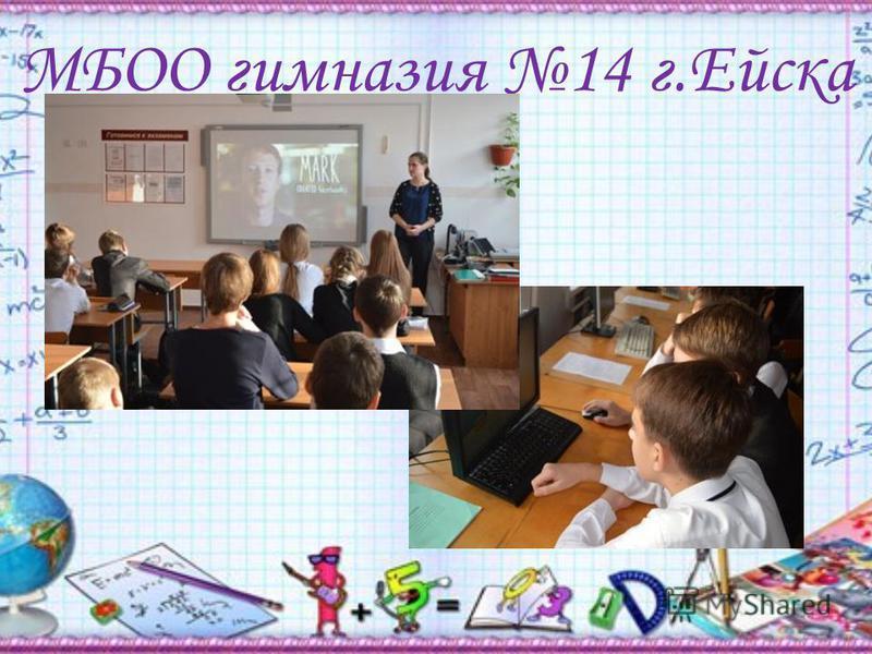 МБОО гимназия 14 г.Ейска