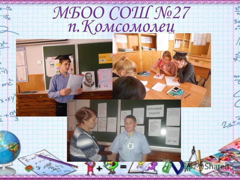 МБОО СОШ 27 п.Комсомолец