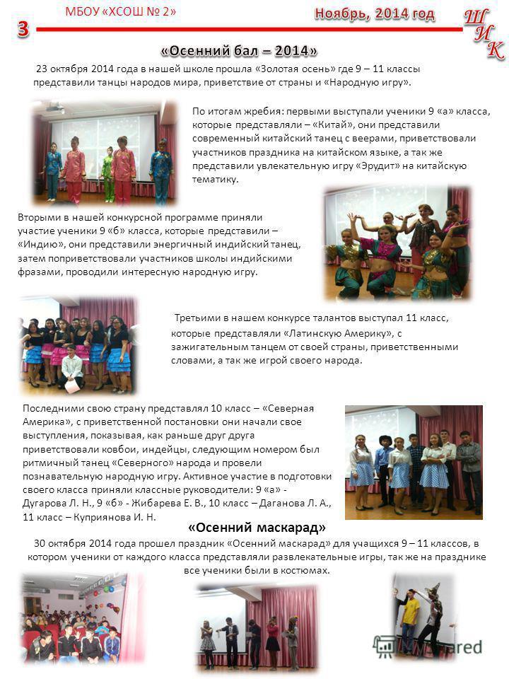 23 октября 2014 года в нашей школе прошла «Золотая осень» где 9 – 11 классы представили танцы народов мира, приветствие от страны и «Народную игру». Вторыми в нашей конкурсной программе приняли участие ученики 9 «б» класса, которые представили – «Инд