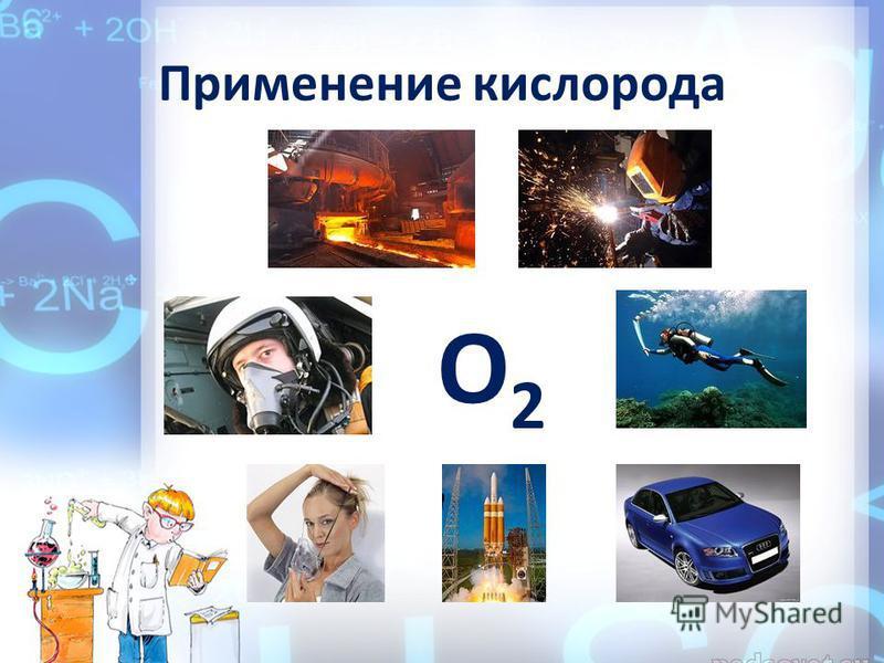 Применение кислорода О2О2