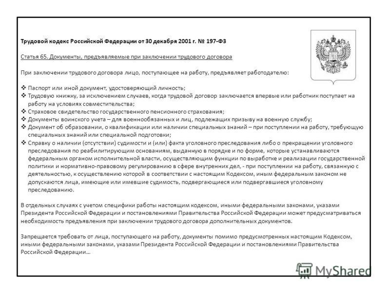 Трудовой кодекс Российской