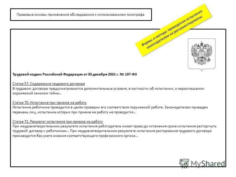 Трудовой кодекс Российской Федерации от 30 декабря 2001 г. 197-ФЗ Статья 57. Содержание трудового договора В трудовом договоре предусматриваются дополнительные условия, в частности: об испытании, о неразглашении охраняемой законом тайны.. Статья 70.