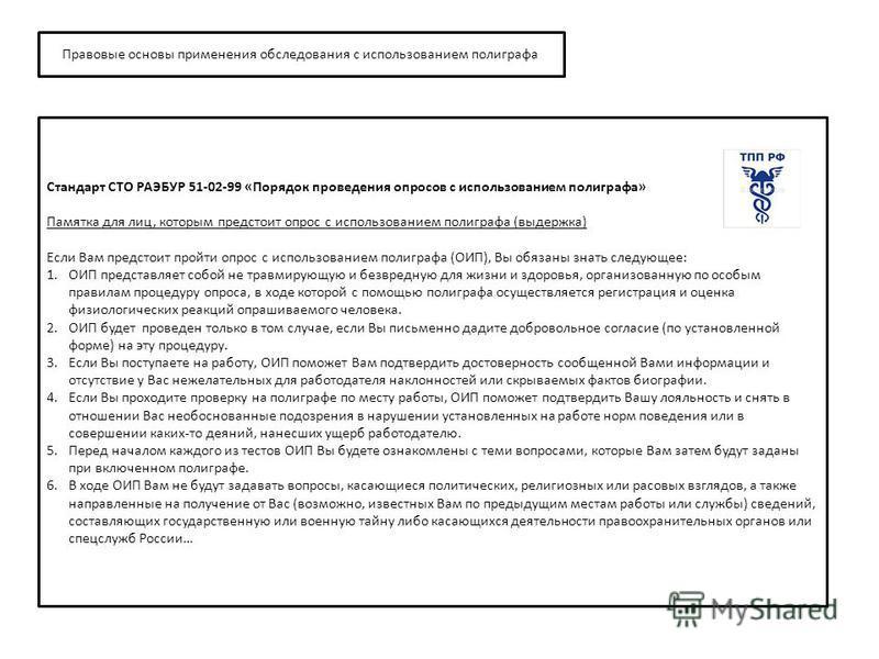 Стандарт СТО РАЭБУР 51-02-99 «Порядок проведения опросов с использованием полиграфа» Памятка для лиц, которым предстоит опрос с использованием полиграфа (выдержка) Если Вам предстоит пройти опрос с использованием полиграфа (ОИП), Вы обязаны знать сле