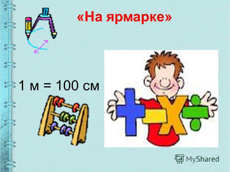 «На ярмарке» 1 м = 100 см