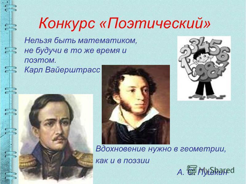 Конкурс «Поэтический» Вдохновение нужно в геометрии, как и в поэзии А. С. Пушкин Нельзя быть математиком, не будучи в то же время и поэтом. Карл Вайерштрасс