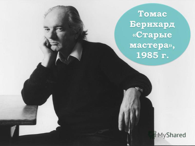 Томас Бернхард «Старые мастера», 1985 г. Томас Бернхард «Старые мастера», 1985 г.