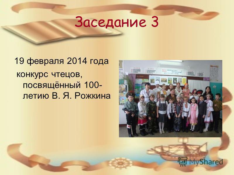 Заседание 3 19 февраля 2014 года конкурс чтецов, посвящённый 100- летию В. Я. Рожкина
