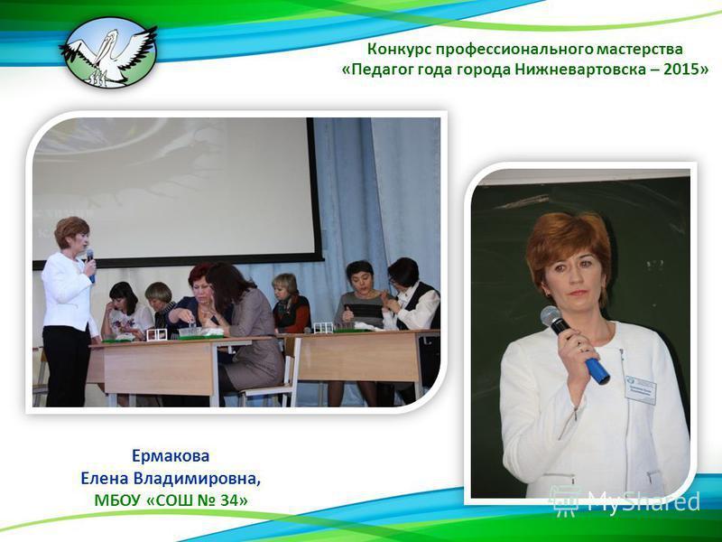 Ермакова Елена Владимировна, МБОУ «СОШ 34»