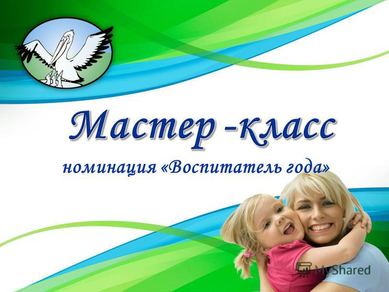 номинация «Воспитатель года»