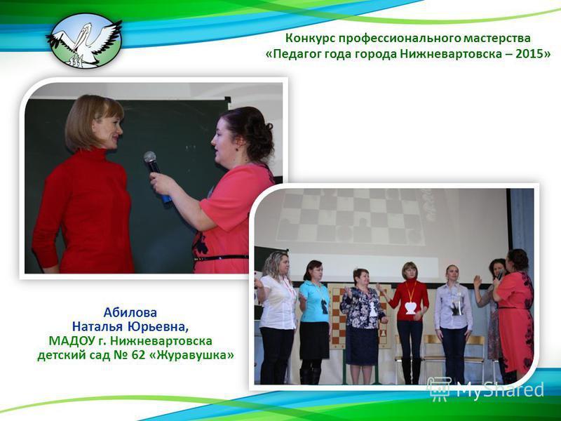 Абилова Наталья Юрьевна, МАДОУ г. Нижневартовска детский сад 62 «Журавушка»