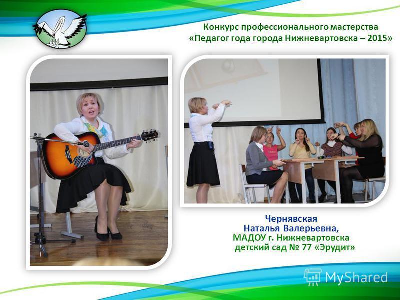 Чернявская Наталья Валерьевна, МАДОУ г. Нижневартовска детский сад 77 «Эрудит»