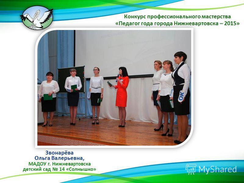 Звонарёва Ольга Валерьевна, МАДОУ г. Нижневартовска детский сад 14 «Солнышко»