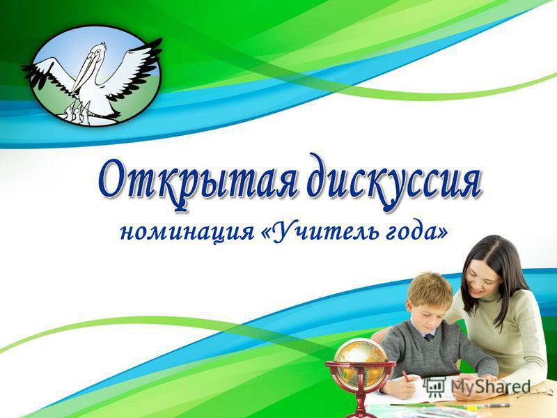 номинация «Учитель года»