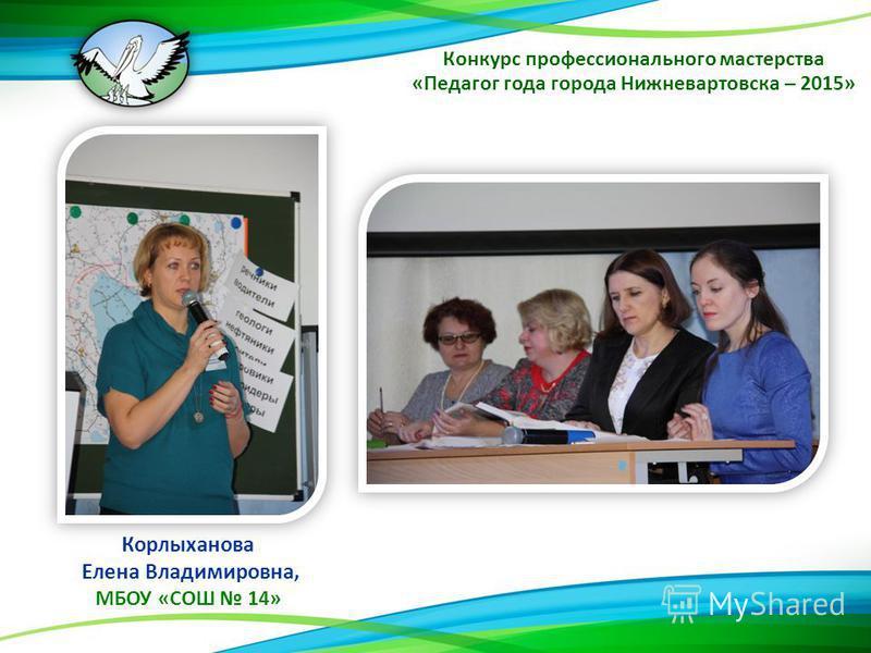 Корлыханова Елена Владимировна, МБОУ «СОШ 14»