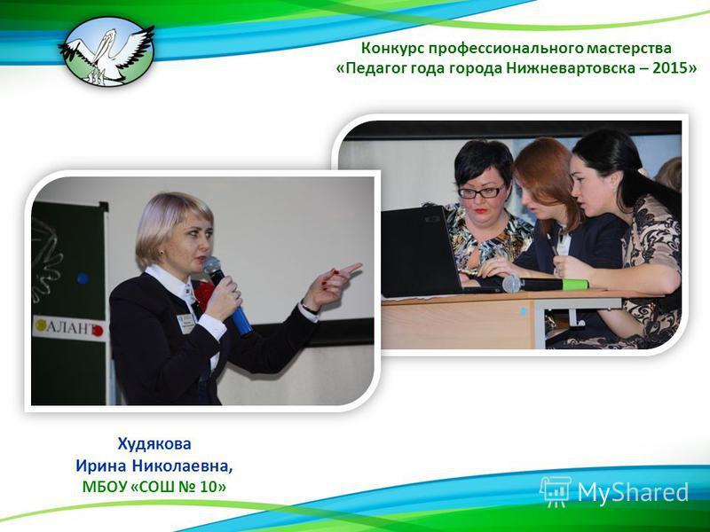 Худякова Ирина Николаевна, МБОУ «СОШ 10»