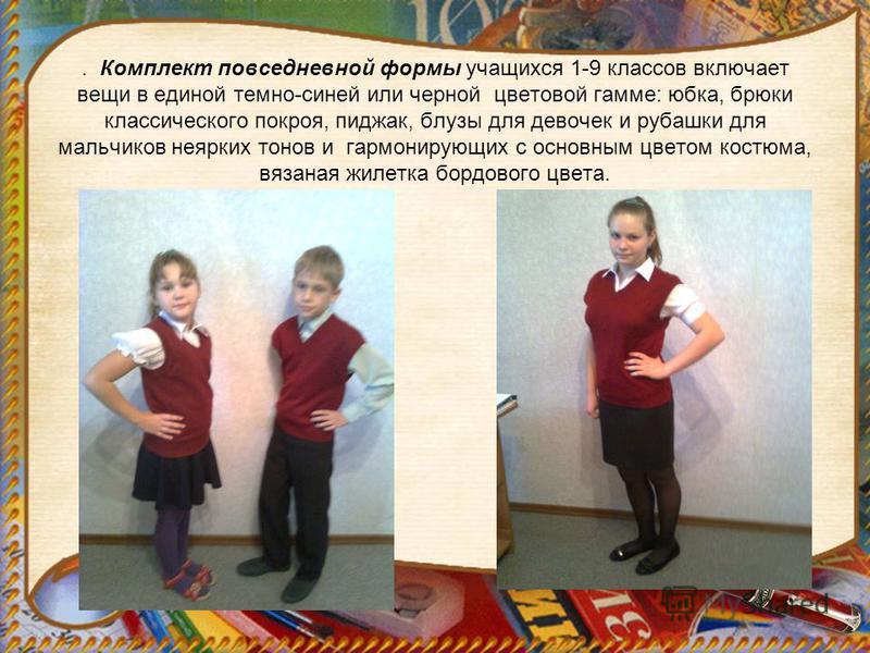 . Комплект повседневной формы учащихся 1-9 классов включает вещи в единой темно-синей или черной цветовой гамме: юбка, брюки классического покроя, пиджак, блузы для девочек и рубашки для мальчиков неярких тонов и гармонирующих с основным цветом костю