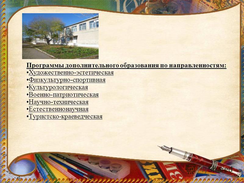 Программы дополнительного образования по направленностям: Художественно-эстетическая Физкультурно-спортивная Культурологическая Военно-патриотическая Научно-техническая Естественнонаучная Туристско-краеведческая