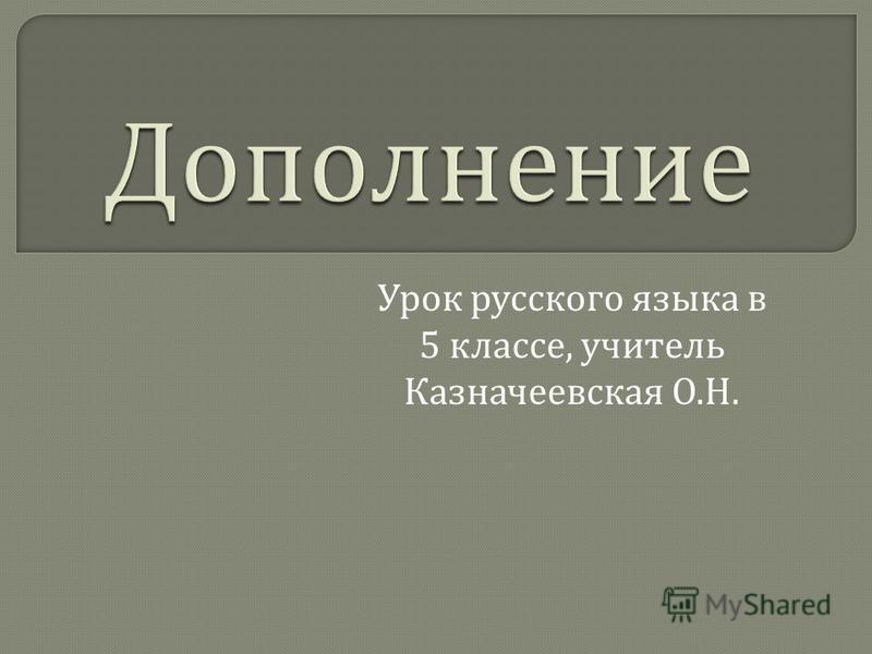 Урок русского языка в 5 классе, учитель Казначеевская О. Н.