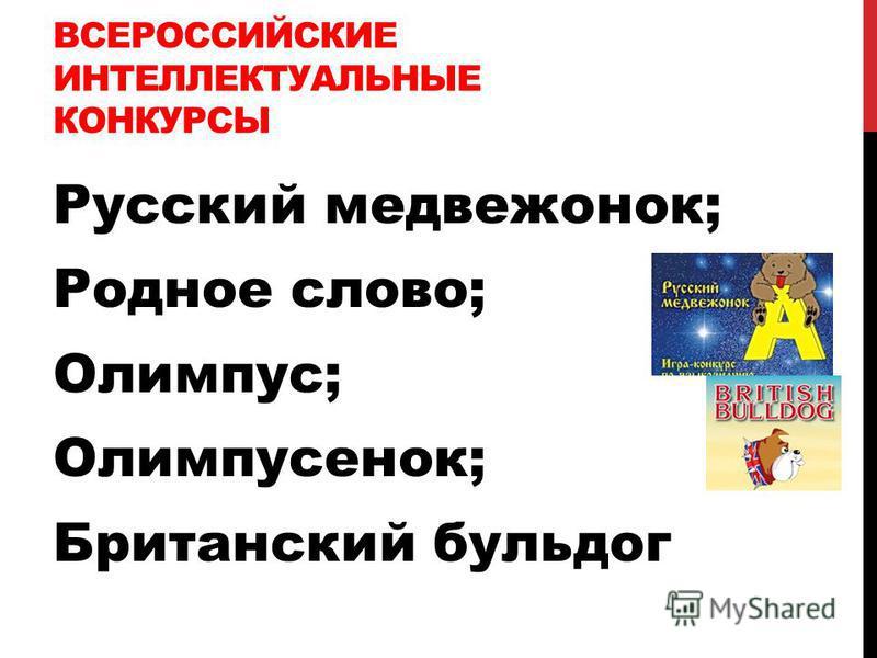 ВСЕРОССИЙСКИЕ ИНТЕЛЛЕКТУАЛЬНЫЕ КОНКУРСЫ Русский медвежонок; Родное слово; Олимпус; Олимпусенок; Британский бульдог