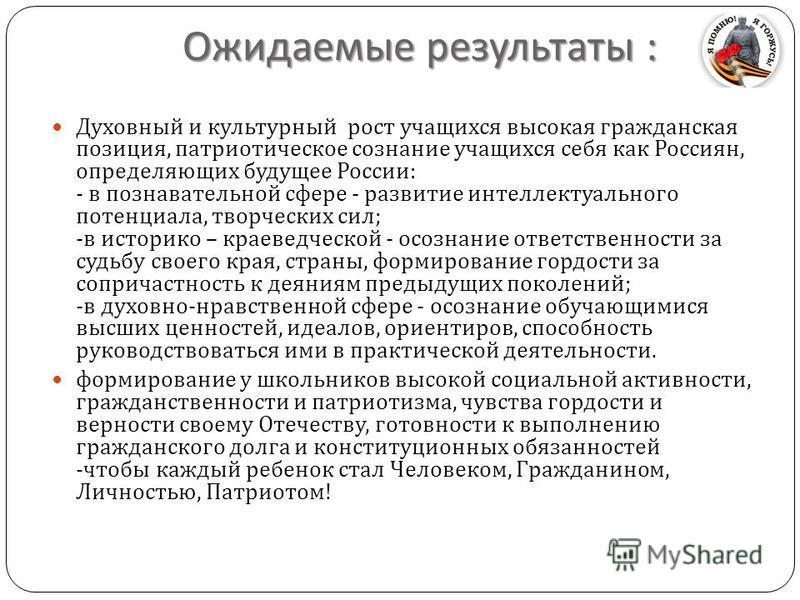 Ожидаемые результаты : Духовный и культурный рост учащихся высокая гражданская позиция, патриотическое сознание учащихся себя как Россиян, определяющих будущее России : - в познавательной сфере - развитие интеллектуального потенциала, творческих сил