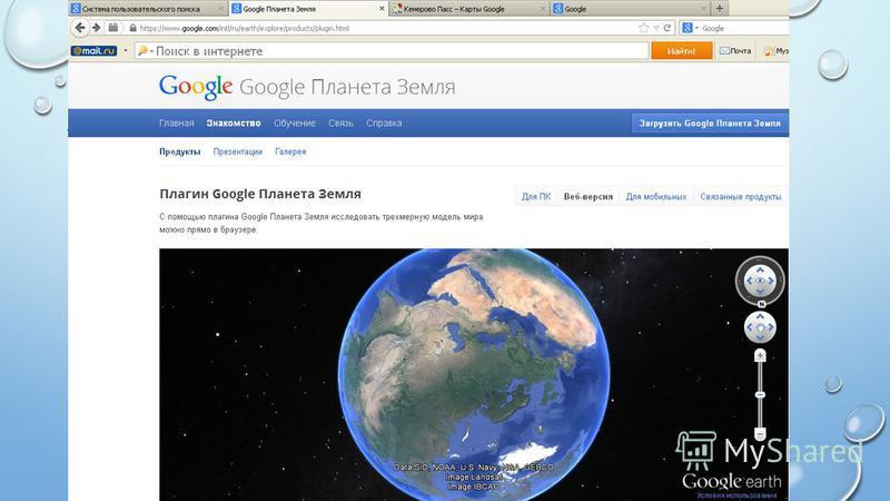 «Google. Планета Земля» (http://earth.google.com/), позволяющая просматривать спутниковые фотоснимки, отдельные здания в 3D.http://earth.google.com/ Географические сервисы