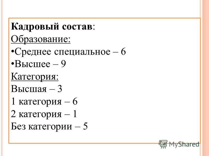 Кадровый состав: Образование: Среднее специальное – 6 Высшее – 9 Категория: Высшая – 3 1 категория – 6 2 категория – 1 Без категории – 5
