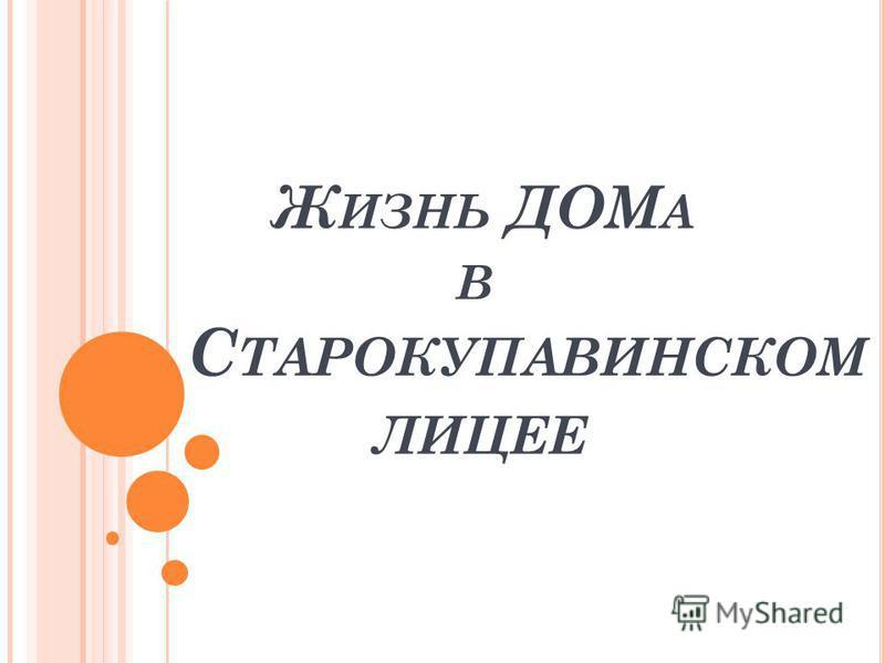 Ж ИЗНЬ ДОМ А В С ТАРОКУПАВИНСКОМ ЛИЦЕЕ