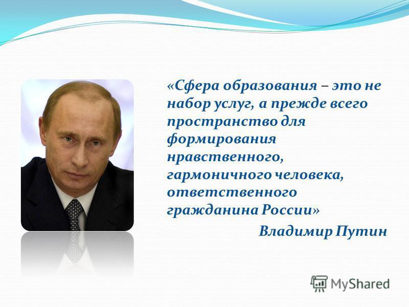 «Сфера образования – это не набор услуг, а прежде всего пространство для формирования нравственного, гармоничного человека, ответственного гражданина России» Владимир Путин