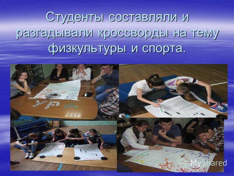 Студенты составляли и разгадывали кроссворды на тему физкультуры и спорта.
