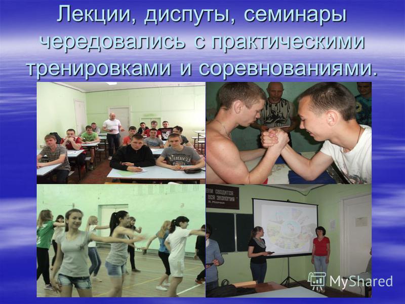 Лекции, диспуты, семинары чередовались с практическими тренировками и соревнованиями.