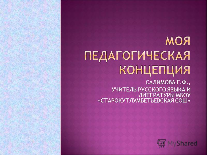 САЛИМОВА Г.Ф., УЧИТЕЛЬ РУССКОГО ЯЗЫКА И ЛИТЕРАТУРЫ МБОУ «СТАРОКУТЛУМБЕТЬЕВСКАЯ СОШ»
