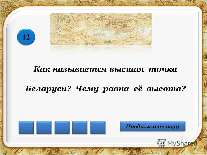 Как называется высшая точка Беларуси? Чему равна её высота? Продолжить игру 12