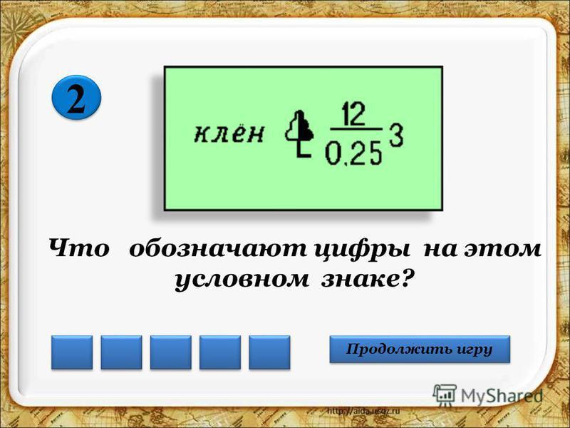 Что обозначают цифры на этом условном знаке? Продолжить игру 2 2