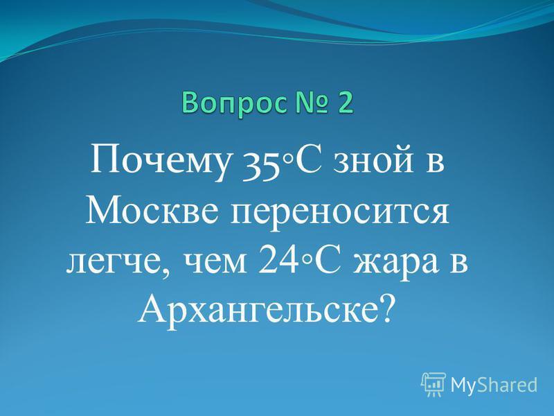 Почему 35 С зной в Москве переносится легче, чем 24С жара в Архангельске?