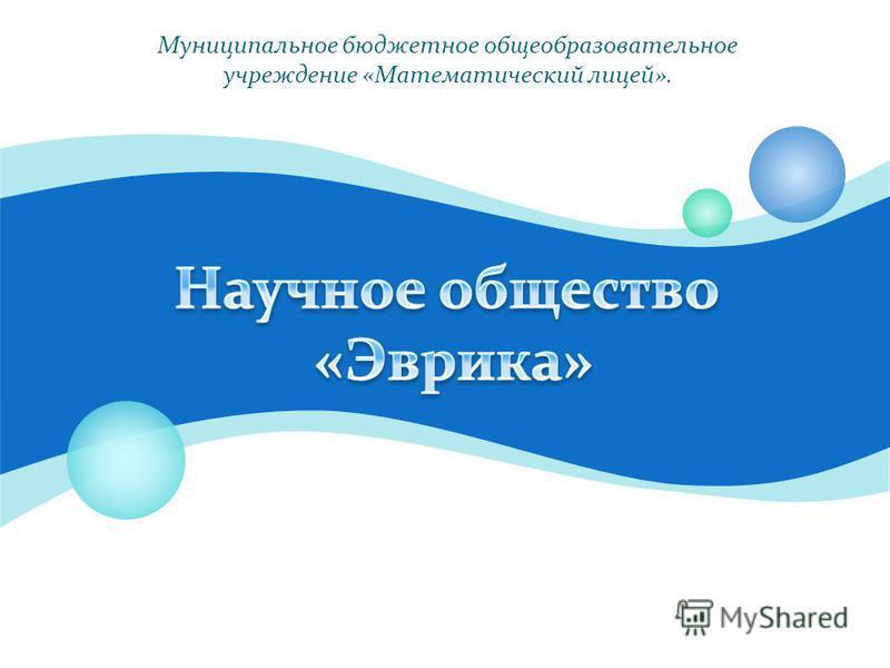 Муниципальное бюджетное общеобразовательное учреждение « Математический лицей ».