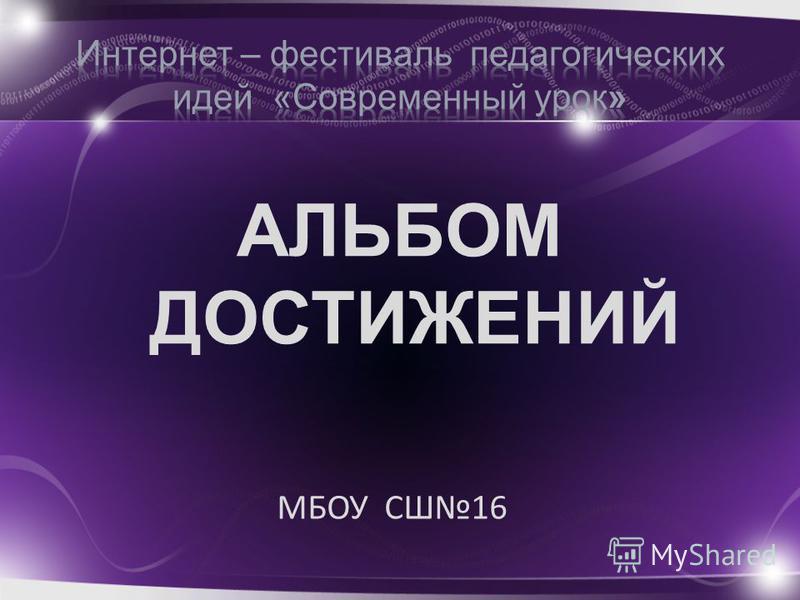 АЛЬБОМ ДОСТИЖЕНИЙ МБОУ СШ16