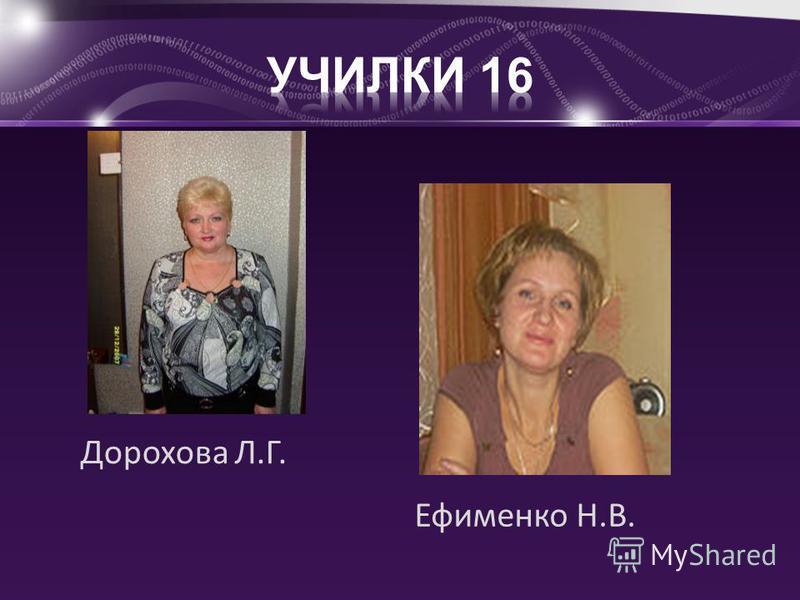 Дорохова Л.Г. Ефименко Н.В.
