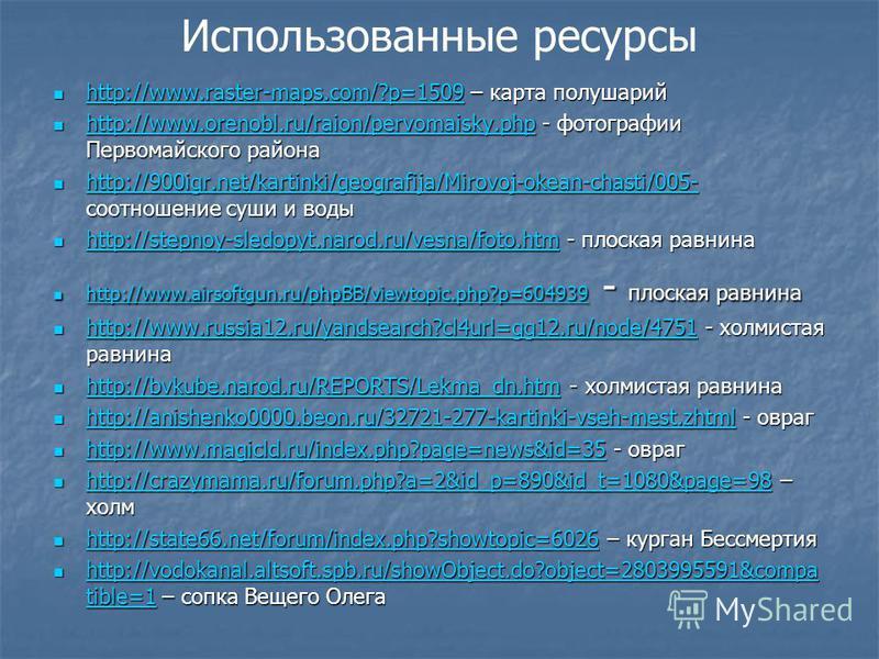 Использованные ресурсы http://www.raster-maps.com/?p=1509 – карта полушарий http://www.raster-maps.com/?p=1509 – карта полушарий http://www.raster-maps.com/?p=1509 http://www.orenobl.ru/raion/pervomaisky.php - фотографии Первомайского района http://w