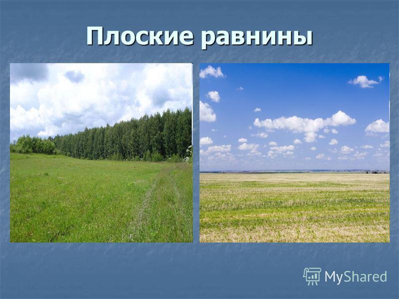 Плоские равнины