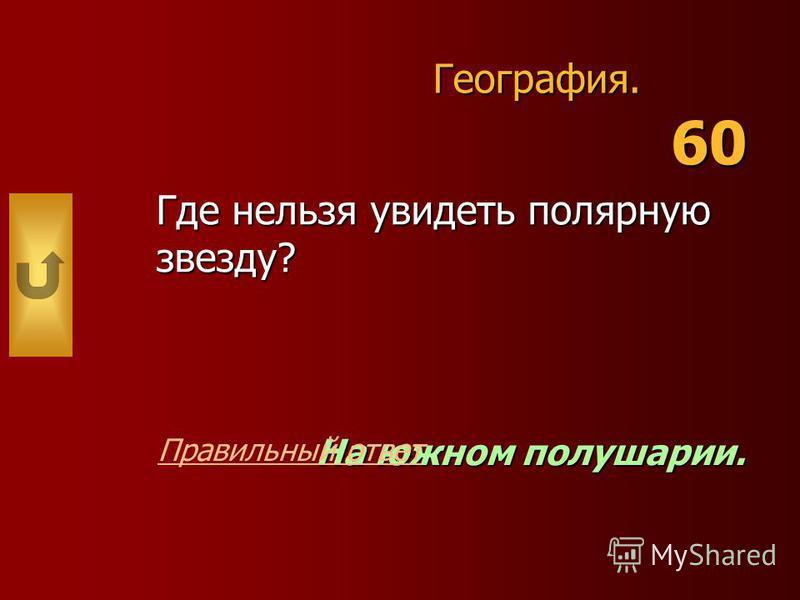 География. Самое глубокое озеро в мире? 40 Байкал. Правильный ответ