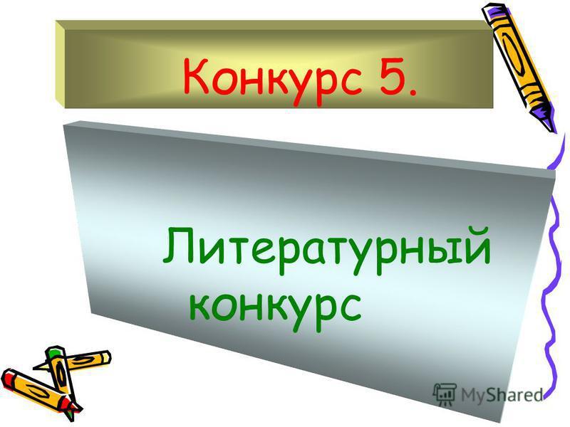 Конкурс 5. Литературный конкурс