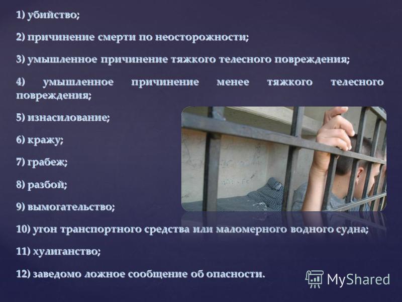 1) убийство; 2) причинение смерти по неосторожности; 3) умышленное причинение тяжкого телесного повреждения; 4) умышленное причинение менее тяжкого телесного повреждения; 5) изнасилование; 6) кражу; 7) грабеж; 8) разбой; 9) вымогательство; 10) угон т