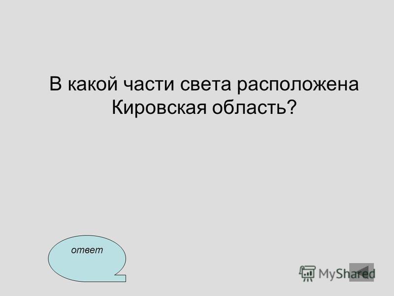 В какой части света расположена Кировская область? ответ