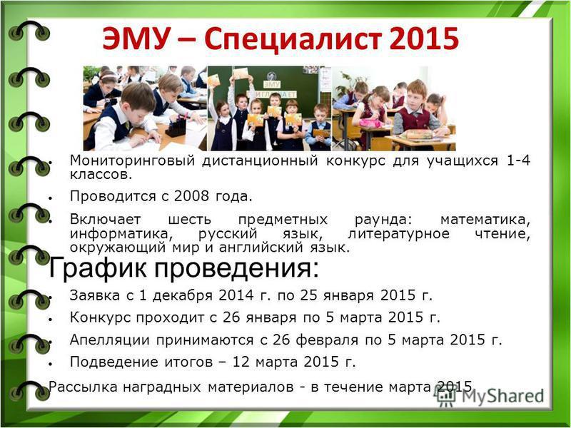 Дистанционные конкурсы для учащихся 6 классов