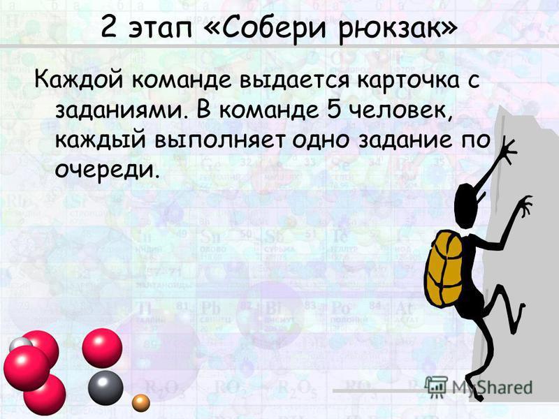 2 этап «Собери рюкзак» Каждой команде выдается карточка с заданиями. В команде 5 человек, каждый выполняет одно задание по очереди.
