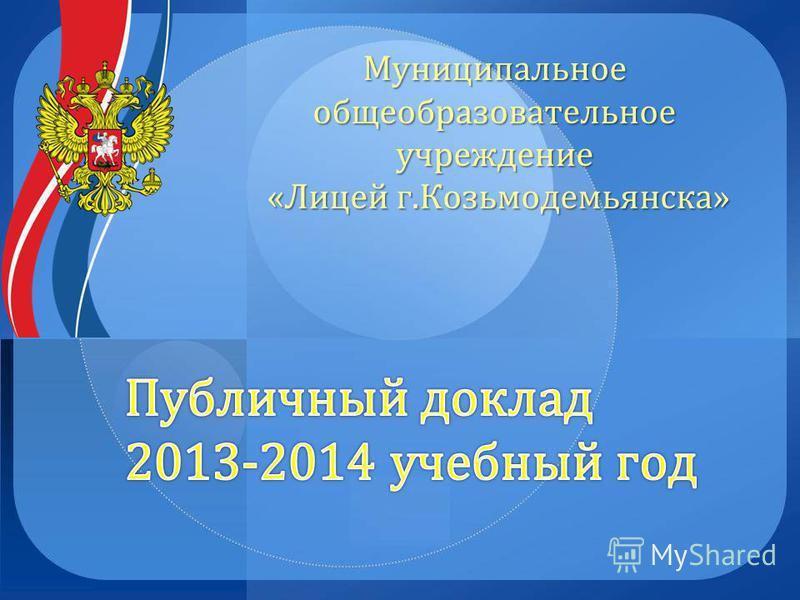Муниципальное общеобразовательное учреждение «Лицей г.Козьмодемьянска»